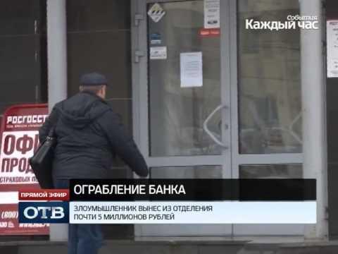 Полиция Екатеринбурга ищет грабителя банка, присвоившего пять миллионов рублей
