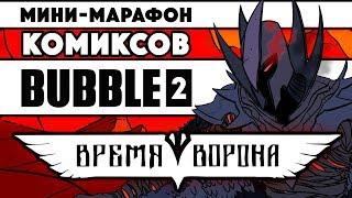 Мини-марафон комиксов Bubble 2 - Время Ворона (rus/eng subs)