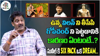 This Is The Reason For Changing Villain In Jayam Movie | Gopi Chand | Sunil | Veerabhadram | FT