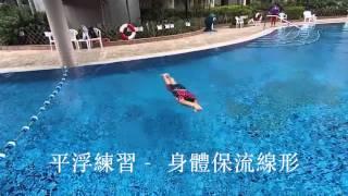Miss Joey's swimming lesson-游泳教示範 (自由泳4-6課的學習進度)