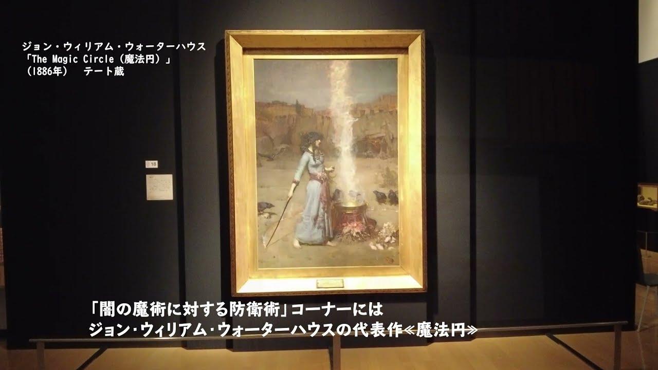 「ハリー・ポッターと魔法の歴史」(兵庫県立美術館)の内覧会を取材