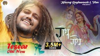 Radhe - Radhe Teaser || Hansraj Raghuwanshi || Babaji || MistaBaaz || राधे - राधे ||