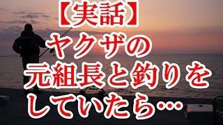 【実話】 ヤクザの元組長と釣りの話をしていたら、いつの間にか死体の話になって…怒涛の展開! thumbnail
