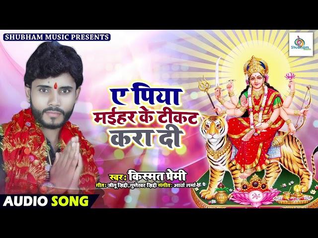 Ae Piya Maihar Ke Ticket Kara Di - मईहर जा रहे हो तो जरूर सुने इस गाने को - Kismat Premi