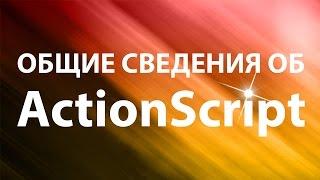 Об ActionScript 3.0 (общие сведения)
