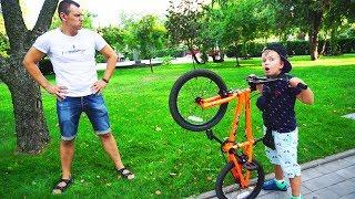 Матвей ПеРеХиТРиЛ папу!!! КУПИЛ новый BMX!!! Видео для детей Video For Kids Матвей Котофей