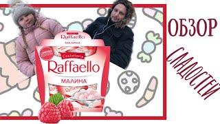 И угораздило же нас купить конфеты Рафаэлло малина! Пробуем Raffaello Raspberry (ENG SUBs)
