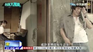 2015.02.28台灣大搜索/豬哥亮拍片痛哭 遺憾謝金燕不認父