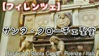 【フィレンツェ】サンタ・クローチェ聖堂(Basilica di Santa Croce)
