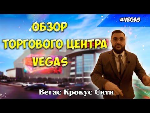 Вегас Крокус Сити, ТРЦ Москвы, ТЦ, Обзор Вегас, ТЦшка
