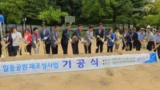 안산시 '일동공원 재조성 사업' 기공식 가져