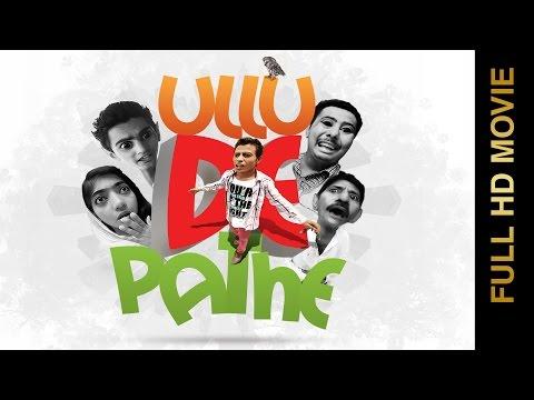 New Punjabi Movie 2015 | ULLU DE PATHE - Punjabi Full Movie | VISHU UPPAL , GURKIRAT SANDHU