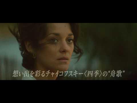 「愛を綴る女」予告編