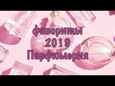 S9E4 - парфюмерные фавориты 2019