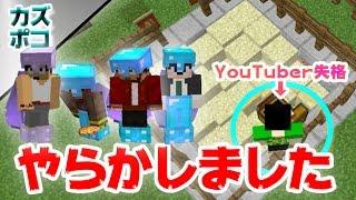 【マインクラフト】カズぽこくらで「YouTuber失格」:まぐにぃのマイクラマ…