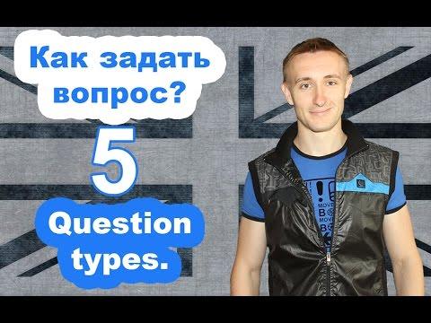 Как составить вопрос в английском