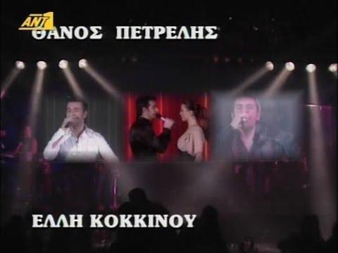 Κοκκίνου.Έ / Πετρέλης.Θ / Αδαμόπουλου.Β - Live Στο Απόλλων (2007)