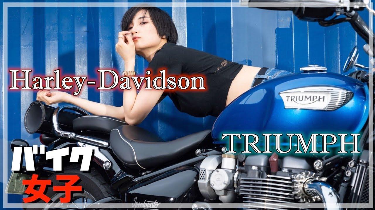 【バイク女子】ハーレーダビッドソンデビュー!!トライアンフも!新作モデルに大興奮☆【Harley-Davidson】【バイカーズパラダイス】