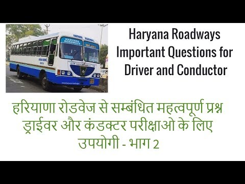 Important Questions of Haryana Roadways for HSSC Paper - Haryana Conductor | Haryana Driver