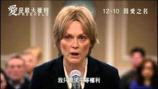 [電影預告]《愛是最大權利》(Freeheld) 12月10日因愛之名