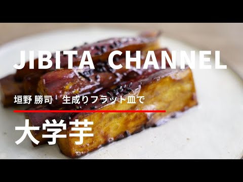 ◆YouTubeへ動画アップしました 「垣野勝司 生成りムーンディッシュ × 大学芋」