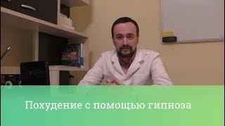 Похудение с помощью гипноза в Воронеже
