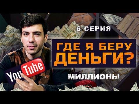 Для чего мне Youtube? Как привлечь инвестиции Денис Довгополый, Стартап Effa. Миллионы. Серия 6.