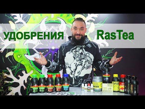 #17 Удобрения RasTea от российского производителя / Mr.GrowChannel