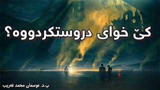 ئەلێن (کێ خودای دروست کردووە؟) دکتۆر عوسمان محمد غەریب dktor osman halabjaei دكتؤر عوسمان هةلةبجةیی