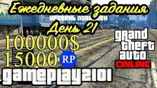 GTA 5 Online Ежедневные задания День 21 Захват-перехват ; модифиц. транспорт ; риск. парашют. прыжок
