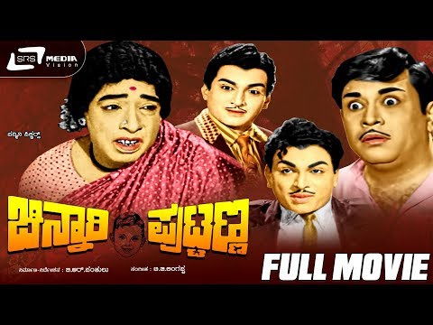 Chinnari Puttanna -- ಚಿನ್ನಾರಿ ಪುಟ್ಟಣ್ಣ|Kannada Full HD Movie|FEAT. B R Panthulu, Ranga