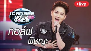 "Live! I Can See Your Voice Thailand กรี๊ดต้อนรับ ""กอล์ฟ พิชญะ""  และหนุ่มน้อย ""ยูซอนโฮ"""