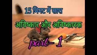 Railway SCIENCE- Chapter-2 || physics- INVENTIONS AND INVENTORS -part-1