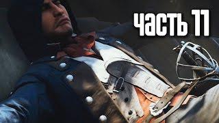 Прохождение Assassin's Creed Unity (Единство) — Часть 11: Хлебный рынок