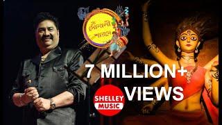 Sonali Sharode  | Agomoni Gaan | Durga Puja Song 2018 | shelley music  | Kumar Sanu |