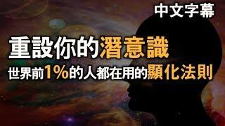 世界前1%的人每天都這樣做 重設你的潛意識 堅持21天試試看吧!【中文字幕】 HU大推影片