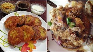 घर पर बनाये कुरकुरी आलू टिक्की // #देशीचाट // How to make crispy Aalloo Tikki // Cook with Lovely