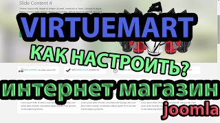 Настройка Virtuemart для Joomla. Компонент для интернет магазина.