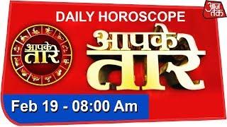 Aapke Taare: Daily Horoscope | February 19th, 2019