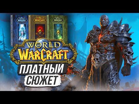 Проблема ГИГАНТСКОЙ ИСТОРИИ / World Of Warcraft