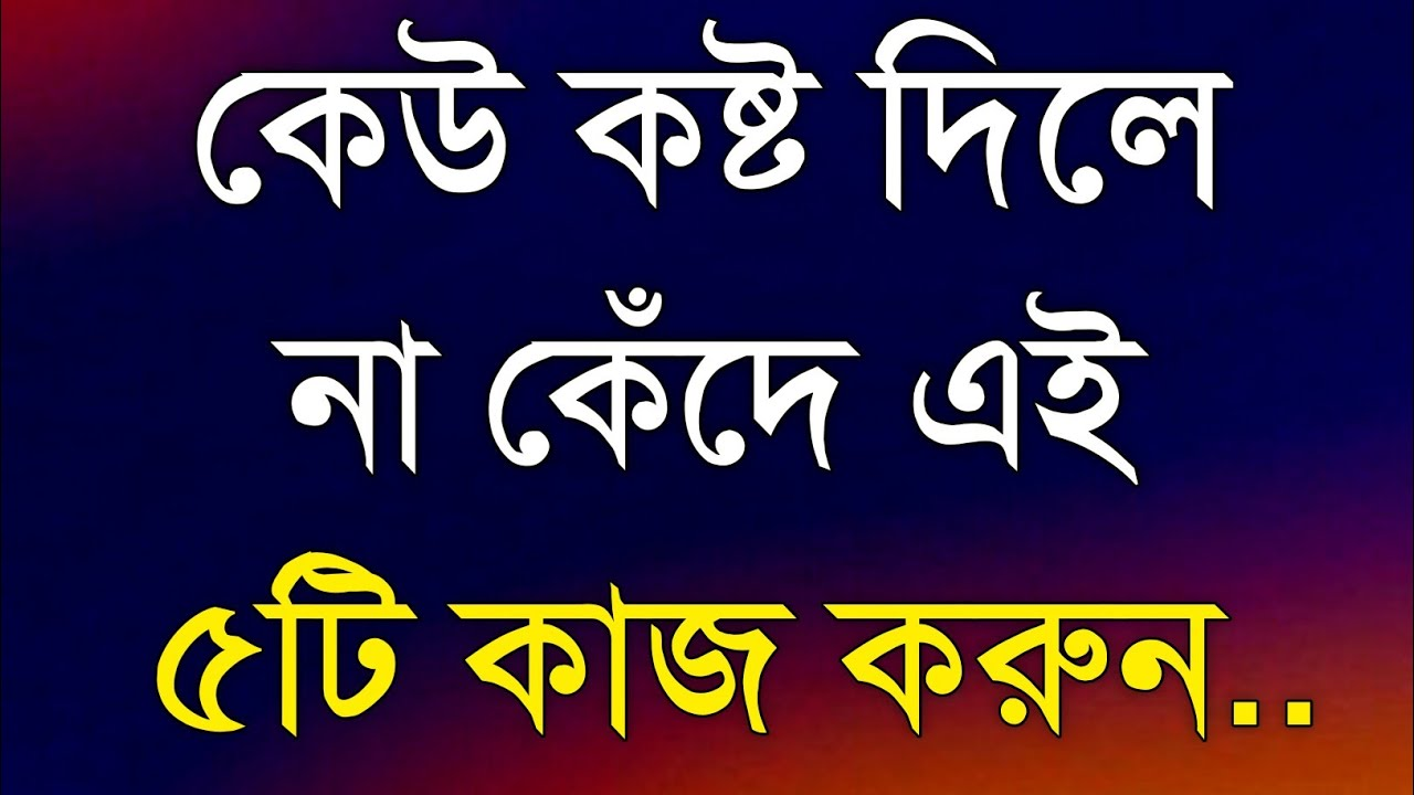 Download Life chenging quotes | Heart Touching motivational quotes in bangla | inspirational speech
