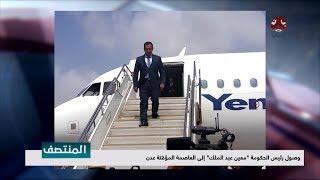 """وصول رئيس الحكومة """" معين عبدالملك """" إلى العاصمة المؤقتة عدن"""