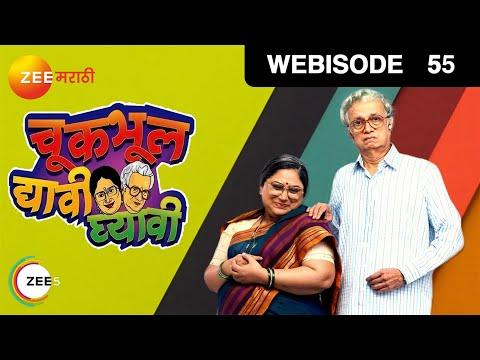 Chuk Bhul Dyavi Ghyavi - चूकभूल द्यावी घ्यावी - Episode 55  - April 27, 2017 - Webisode