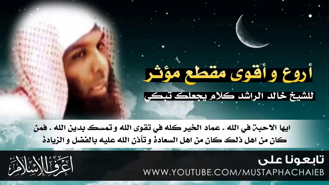 khaled al rached