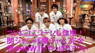 ジャニーズグループ関ジャニ∞による音楽バラエティ番組『関ジャム 完全...