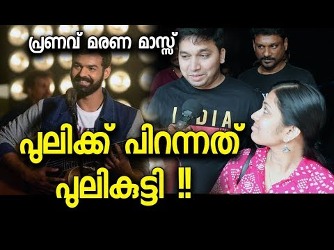 Aadhi Malayalam Movie First Show Audience Response/Review Aashirvad Thodupuzha | Pranav Mohanlal