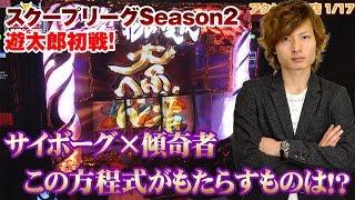 スクープリーグ! season2 vol.4