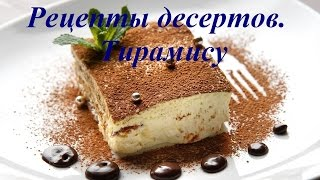 Рецепты десертов. Тирамису
