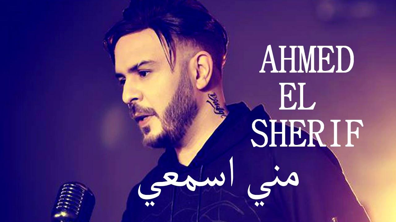 AHMED EL SHERIF ✪ مني اسمعي _ احمد الشريف ✪ ( Official Music ) 2018