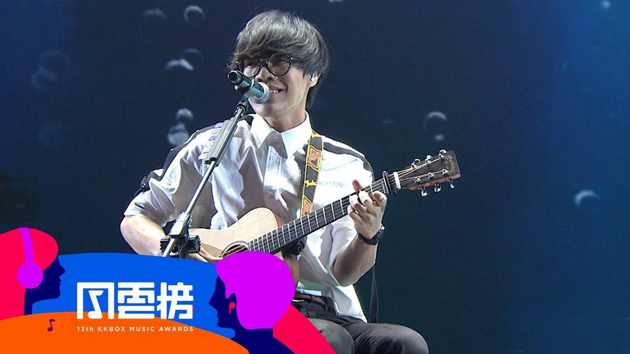 盧廣仲 Crowd Lu - 魚仔/幾分之幾/OH YEAH【第 13 屆 KKBOX 風雲榜 年度風雲歌手】 #1